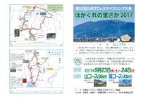 第52回 九州ブロックサイクリング大会のご案内です。