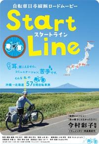 映画『Start Line(スタートライン)』 九州初お目見え 宮崎上映開始