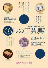 『2016 くらしの工芸展』開催のお知らせ