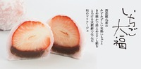 【苺大福】 2018/01/11 22:59:16
