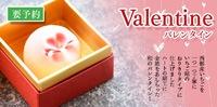 【バレンタインデー】