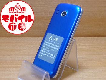 【モバイル市場】中古☆SoftBank☆301Z★プリモバイル☆白ロム☆入荷