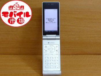 モバイル市場★中古★SoftBank☆840P★残債なし☆白ロム★入荷!