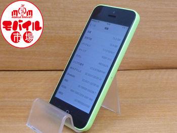 モバイル市場☆美品★au☆iPhone5C 16GB★残債なし☆白ロム★入荷
