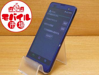 【モバイル市場】中古★docomo☆Disneymobile F-07E★白ロム☆入荷