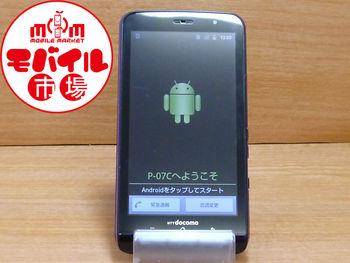 【モバイル市場】中古★docomo☆P-07C★ドコモ☆格安白ロム★入荷