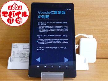 モバイル市場★中古★docomo☆SH-08E★AQUOS PAD★白ロム★入荷!