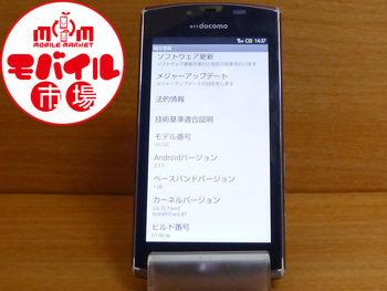 モバイル市場☆中古☆docomo★AQUOSPHONE☆SH-12C★白ロム☆入荷