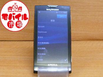 モバイル市場★中古☆docomo★Xperia☆SO-01B★格安白ロム☆入荷!