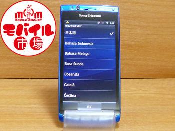 【モバイル市場】中古☆docomo★Xperia acro SO-02C☆白ロム★入荷