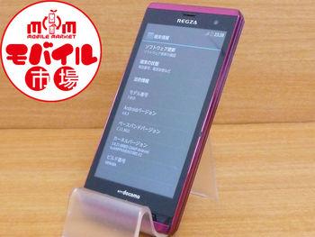 モバイル市場☆中古★docomo☆REGZA Phone★T-01D★白ロム☆入荷
