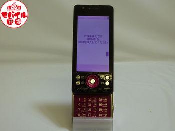 【モバイル市場】中古☆SoftBank★001P☆税込☆格安★白ロム☆入荷!