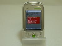 【モバイル市場】超美品★au☆mamorino3☆税込・・・