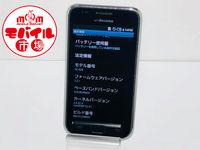 モバイル市場☆docomo GALAXY S SC-02B★〇判定☆セラミックホワイト★買取りました♪
