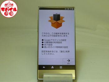【モバイル市場】中古★SoftBank☆AQUOS CRYSTAL 305SH☆入荷