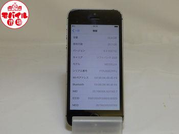 【モバイル市場】中古☆SoftBank iPhone5S 32GB☆白ロム☆入荷!