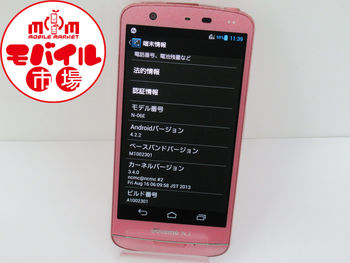 モバイル市場☆docomo MEDIAS X N-06E★〇判定☆ピンク★買取りました♪