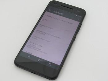 美品★Y!mobile Android One S1☆ブラック★税込☆買い取りました♪