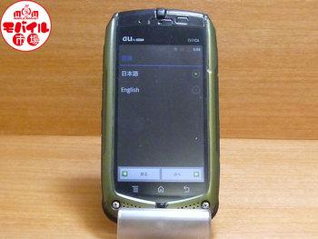 【モバイル市場】中古★au★GzOne IS11CA☆格安★白ロム☆入荷!