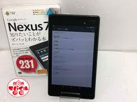 モバイル市場☆SIMフリー★Nexus 7☆2013 32GB★ME571-LTE☆ブラック★買取りました♪
