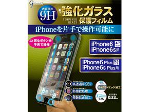 iPhone 6s/6s Plusの「戻る」ボタンを手元で操作可能にするガラスフィルム