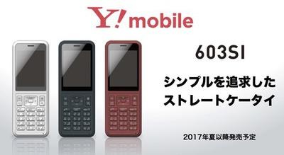 ワイモバイル、今夏以降にストレートタイプの携帯電話発売へ
