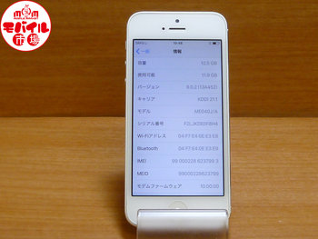 【モバイル市場】中古★au☆iPhone5 16GB★残債なし☆白ロム★入荷!