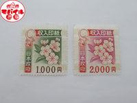 収入印紙☆1000円×1枚、2000円×1枚★合計3000円分☆買取りました♪