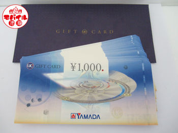 UCギフトカード☆60,000円分(1,000円×60枚)商品券★買い取りました♪
