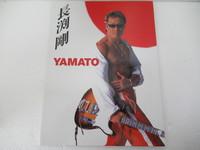 未使用☆長渕剛 記念 切手シート YAMATO★限定☆買い取りました♪