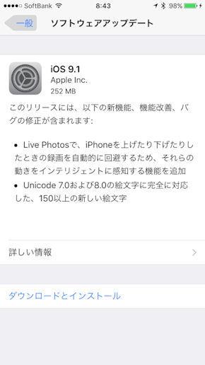 「iOS 9.1」配信開始――Live Photosの機能改善や絵文字の追加など