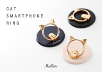 Mallow、猫モチーフのスマホリング