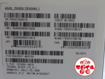 【モバイル市場】新品☆ASUS ZenFone2★Laser★ZE500KL☆入荷!