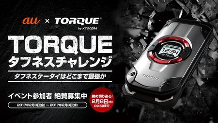 タフネスケータイ「TORQUE X01」の耐久試験を体験、auがイベント開催