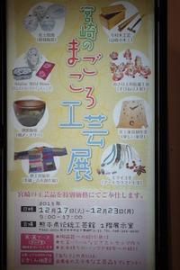 熊本伝統工芸館