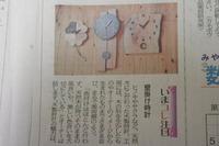 宮日新聞で紹介