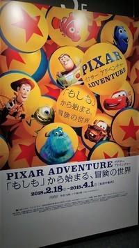 PIXAR ADVENTURE♪