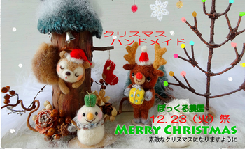 23(火・祝)ぽっくるクリスマス ハンドメイド展に参加します。