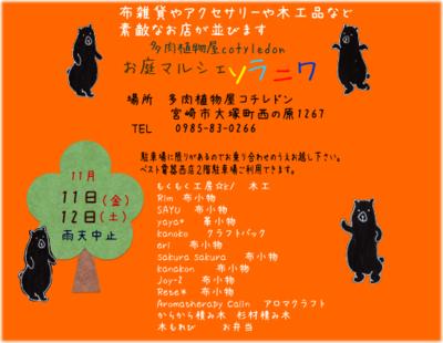 ★イベントのご案内★11月11(金)12(土)ソラニワ♪
