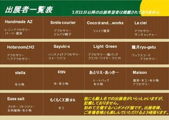 4月17(日)「きよたけハンドメイド・雑貨展」に参加させて頂きます!