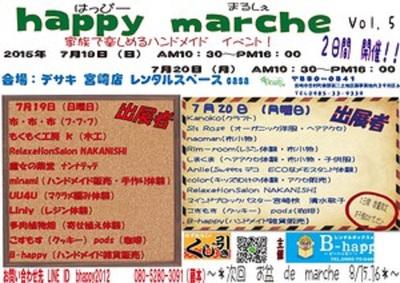 7月19(日)happy marche Vol.5に参加させて頂きます。