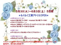 次のアトリエopenは5月30(火)6月3(土)です。