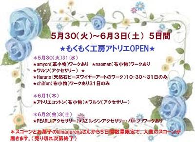 5月31(水)天然石ビーズワイヤーアートのワークショップ開催!