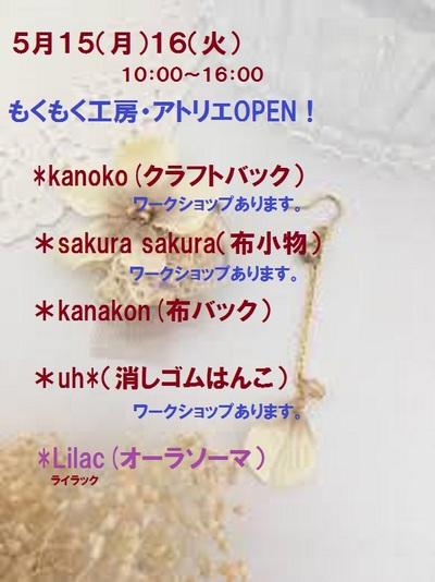 5月16(火)kanokoさんのワークショップ!