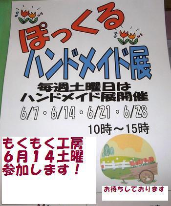 6月は、ぽっくる農園のハンドメイド展に出店します。