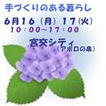 本日「手づくりのある暮らし」10:00~open!