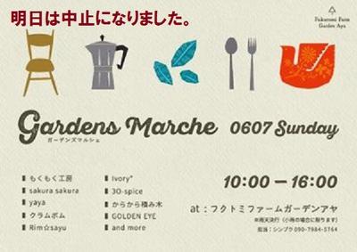 明日は、中止になりました。「ガーデンズ マルシェ」