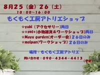 次回のもくもく工房アトリエオープンは「8月25(金)26(土)」です。