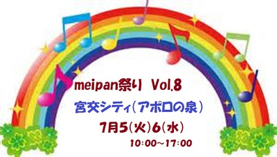 meipan祭りVol.8 ~7月5(火)6(水)