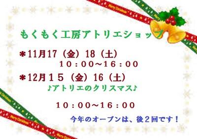 11月のアトリエオープンは、17(金)18(土)2日間です。